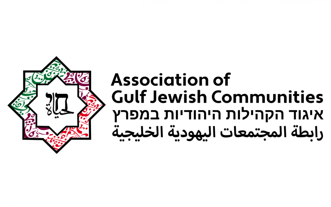 DIPLOMATS AND EMIRATIS JOIN THE ASSOCIATION OF GULF JEWISH COMMUNITIES FOR FIRST IN-PERSON SHABBAT DINNER