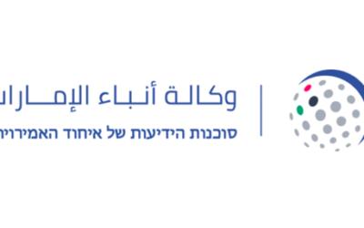 מנהיגים יהודים, אמירטיס דנים כיצד מוסלמים ויהודים יכולים לעבוד יחד במפרץ
